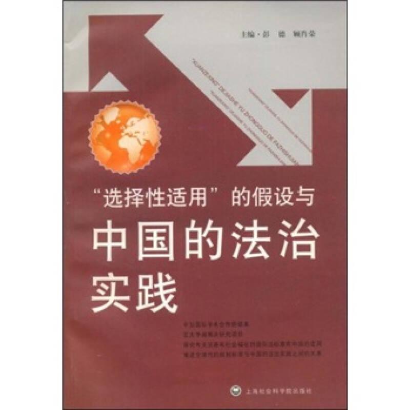 """""""选择性适用""""的假设与中国的法治实践"""