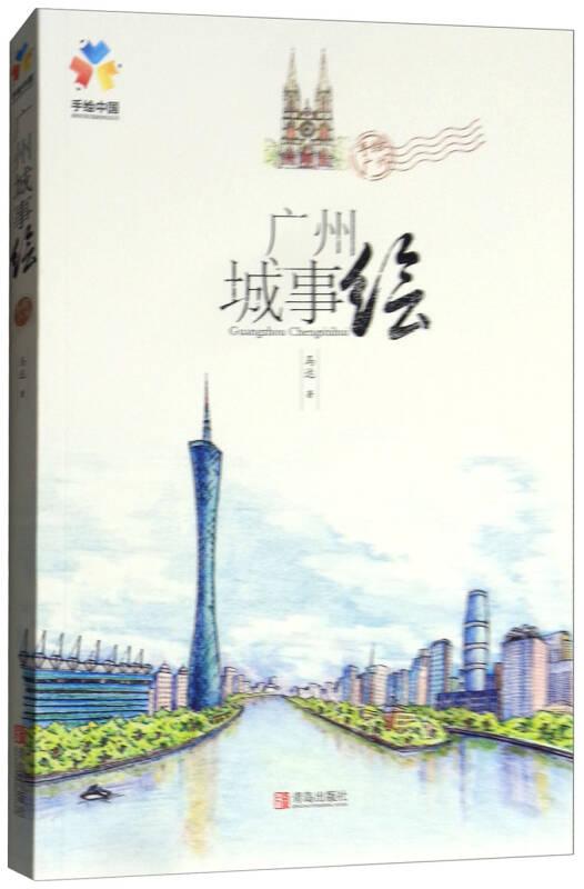 广州城事绘