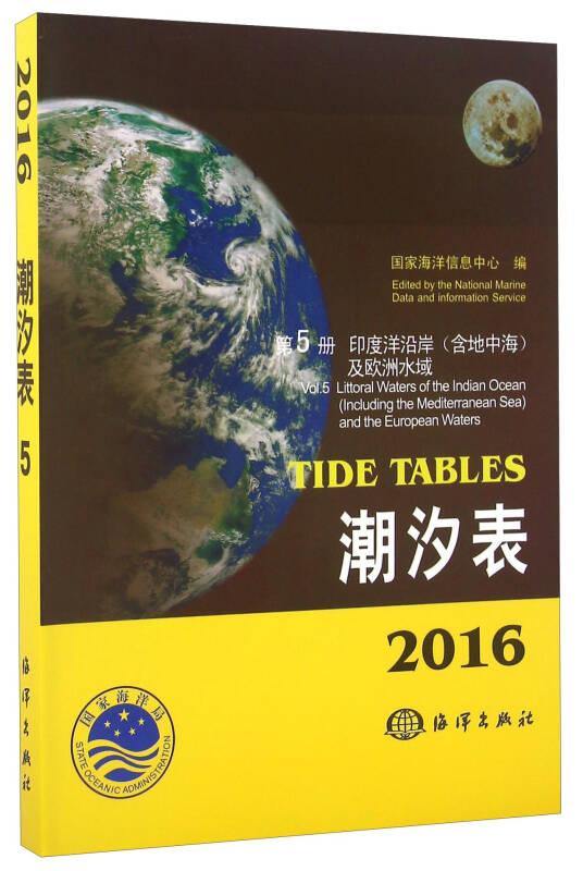 潮汐表(2016) 第5册 印度洋沿岸(含地中海)及欧洲水域