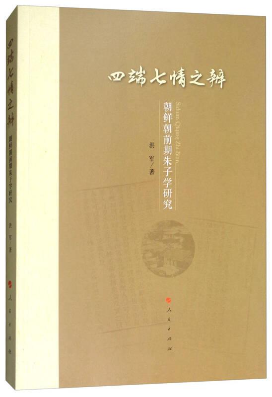 四端七情之辨:朝鲜朝前期朱子学研究