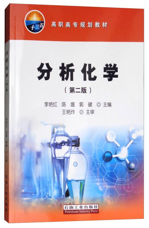分析化学(第2版)