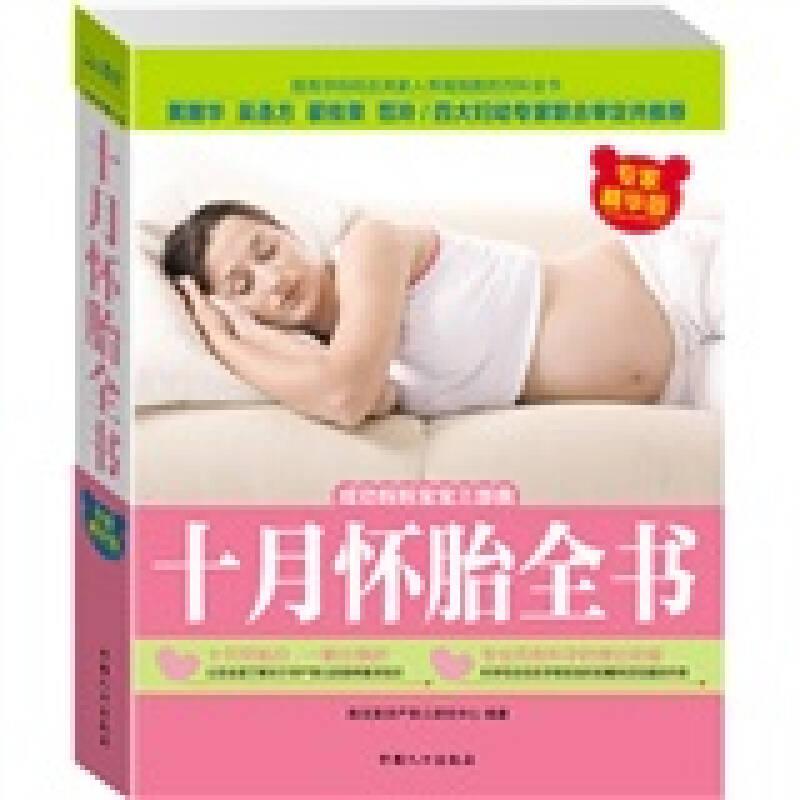 十月怀胎全书