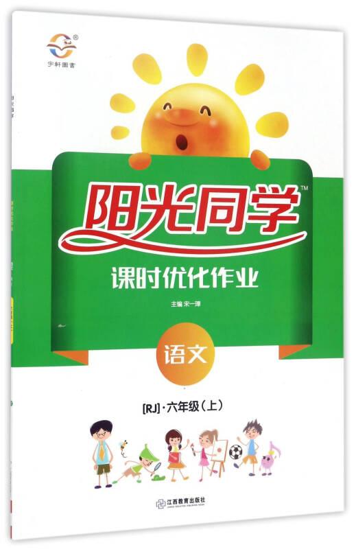 阳光同学课时优化作业:语文(六年级 上 RJ人教)