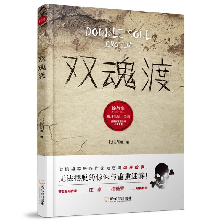 诡故事.推理悬疑小说志:双魂渡*