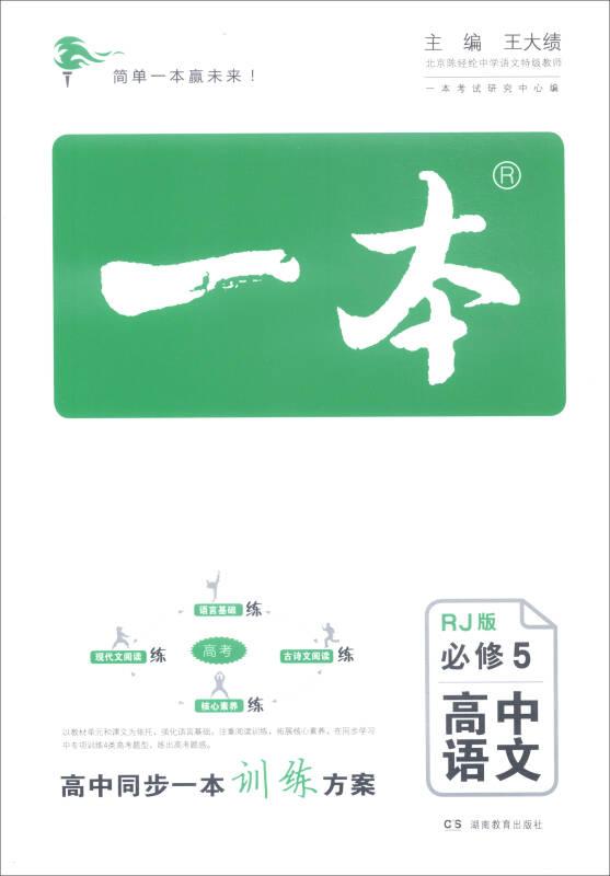 2019一本:高中语文必修5(RJ版)