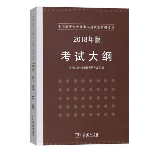 2018年版考试大纲(全国出版专业技术人员职业资格考试)