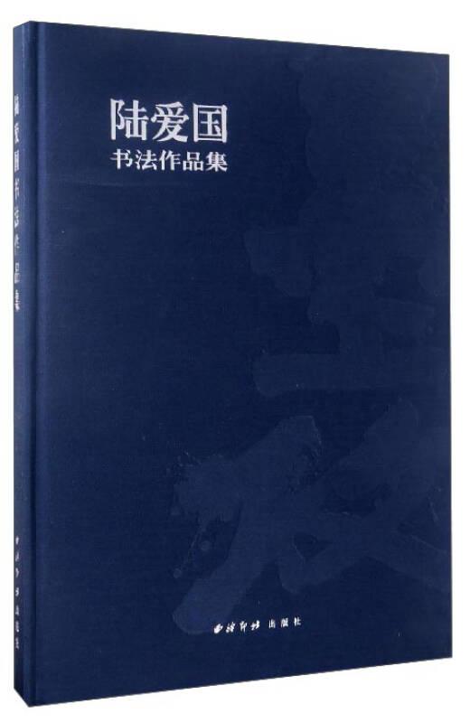 陆爱国书法作品集