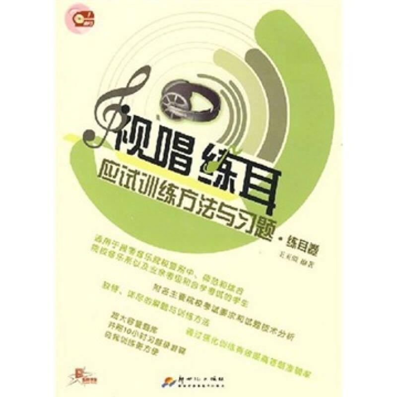 视唱练耳应试训练方法与习题·练耳卷