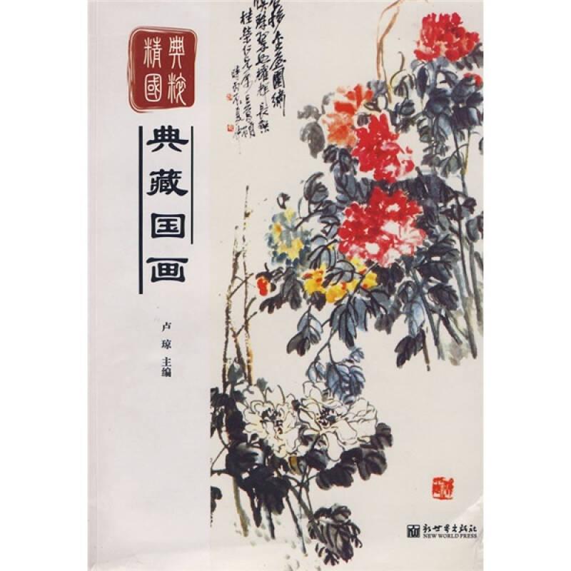 精典国粹:典藏国画