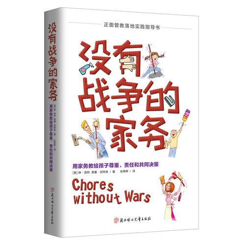 正面管教落地实践指导书--没有战争的家务 用家务教给孩子尊重、责任和共同决策