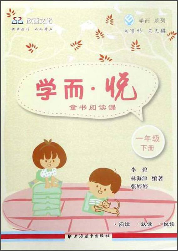 学而·悦——童书阅读课.一年级下册