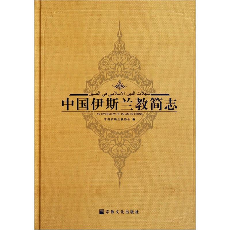 中国伊斯兰教简志
