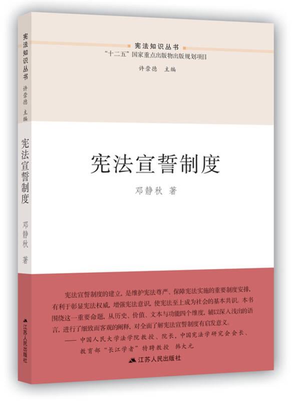 宪法宣誓制度