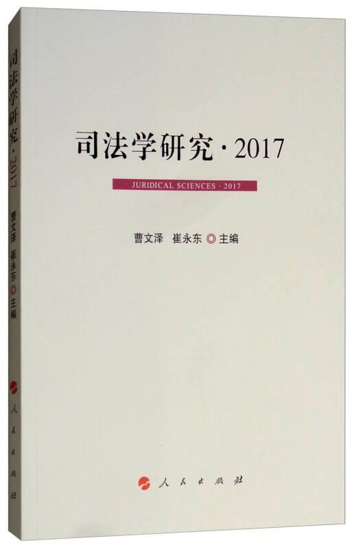 司法学研究 2017