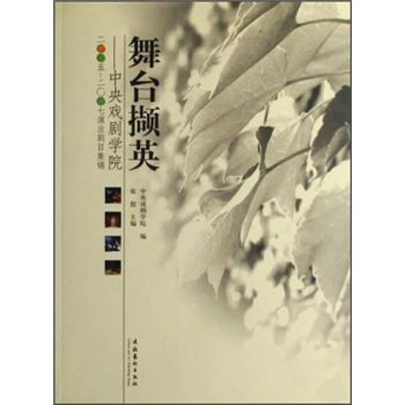 舞台撷英:中央戏剧学院2005-2007演出剧目集锦