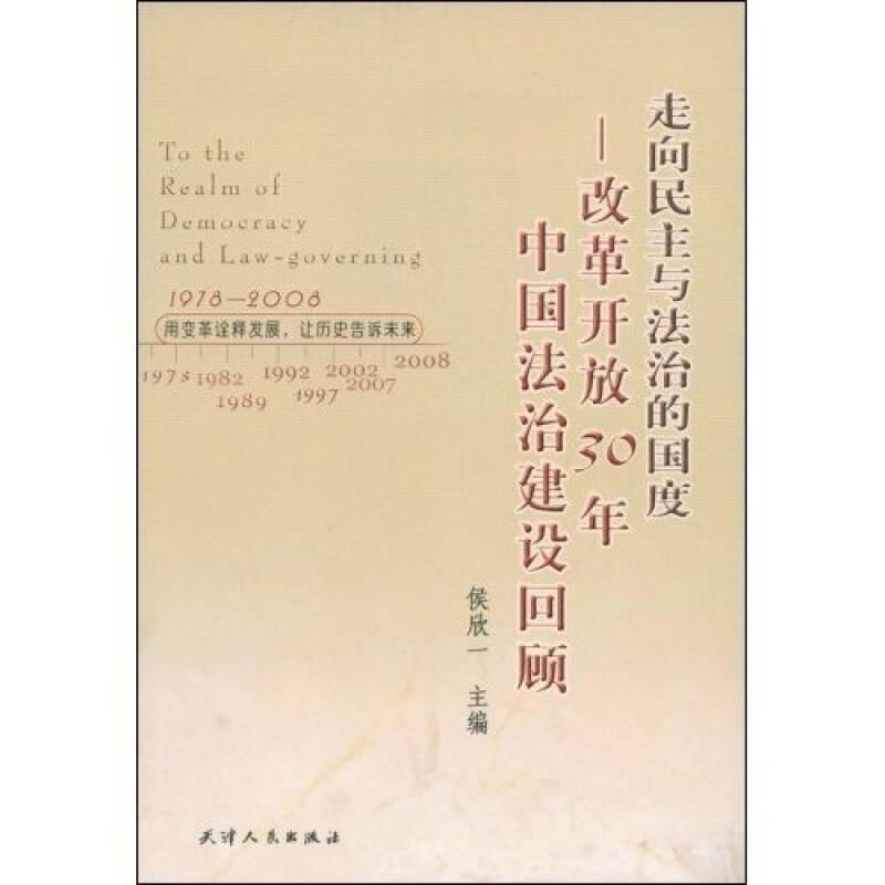 走向民主与法治的国度:改革开放30年中国法治建设回顾