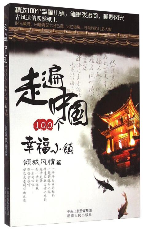 走遍中国100个幸福小镇·倾城风情篇