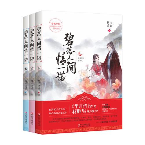 碧落人间情一诺(全三册)
