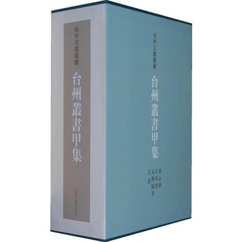 台州丛书甲集(全四册)