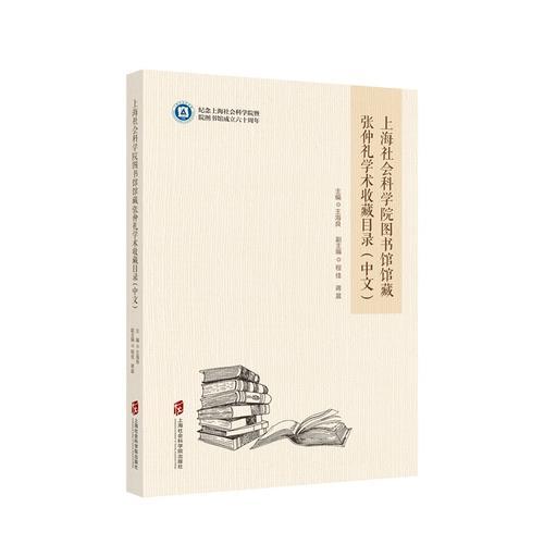 上海社会科学院图书馆馆藏张仲礼学术收藏目录(中文)