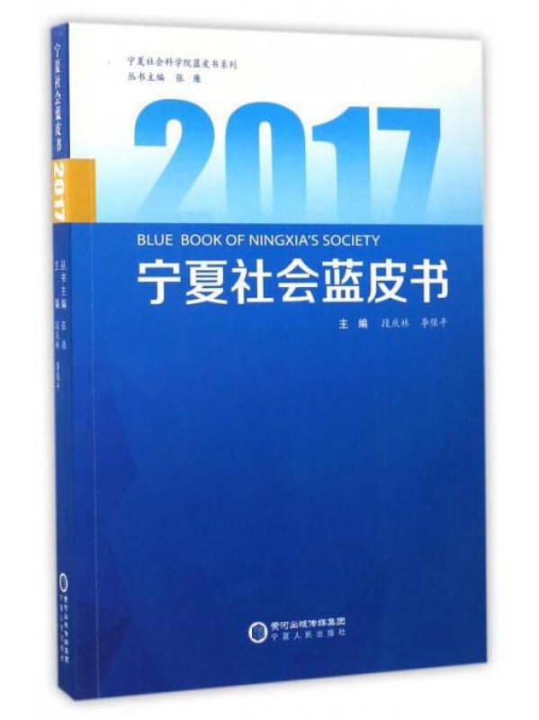 2017宁夏社会蓝皮书/宁夏社会科学院蓝皮书系列