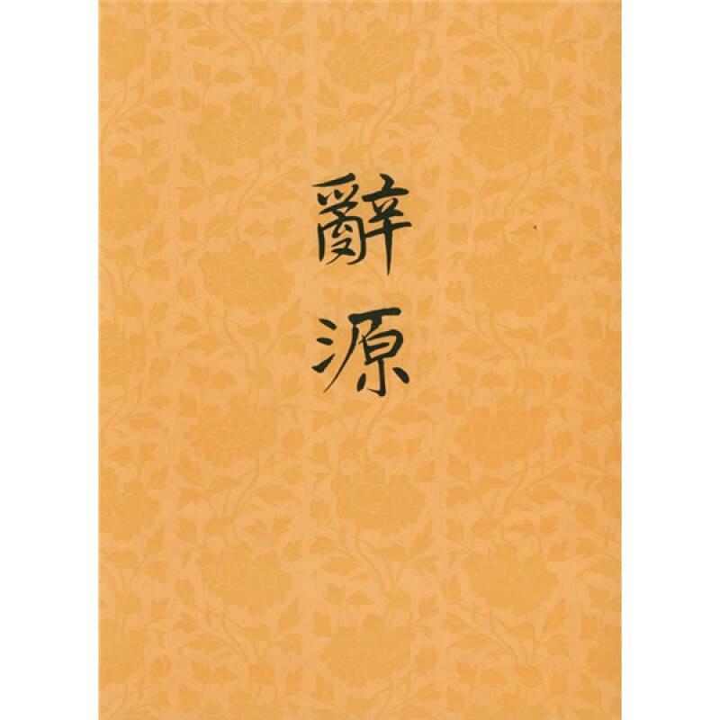 辞源  修订本  第一册
