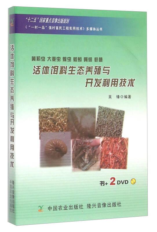活体饵料生态养殖与开发利用技术(黄粉虫 大麦虫 蝗虫 蚯蚓 蝇蛆 蛴螬)(附DVD光盘)