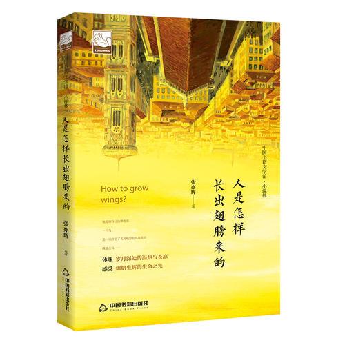 文学馆·小说林— 人是怎样长出翅膀来的