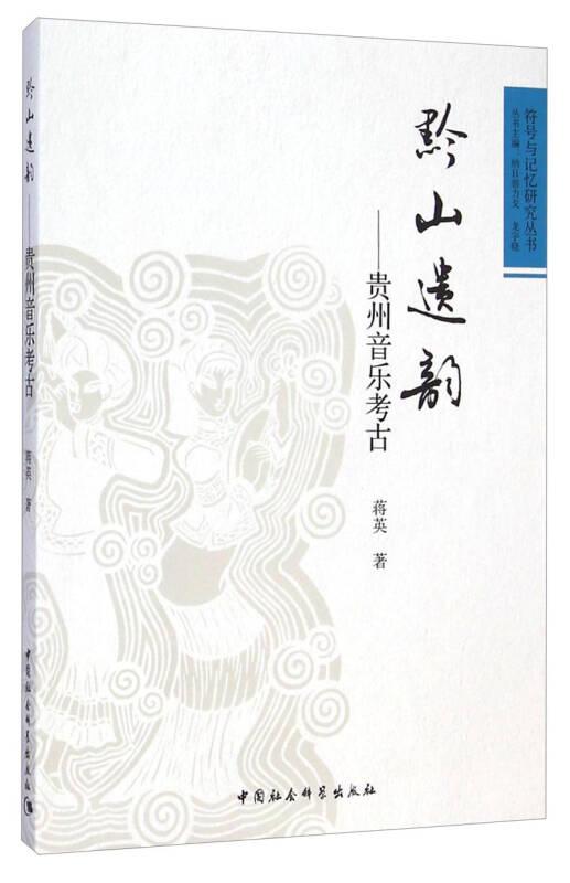 符号与记忆研究丛书·黔山遗韵:贵州音乐考古