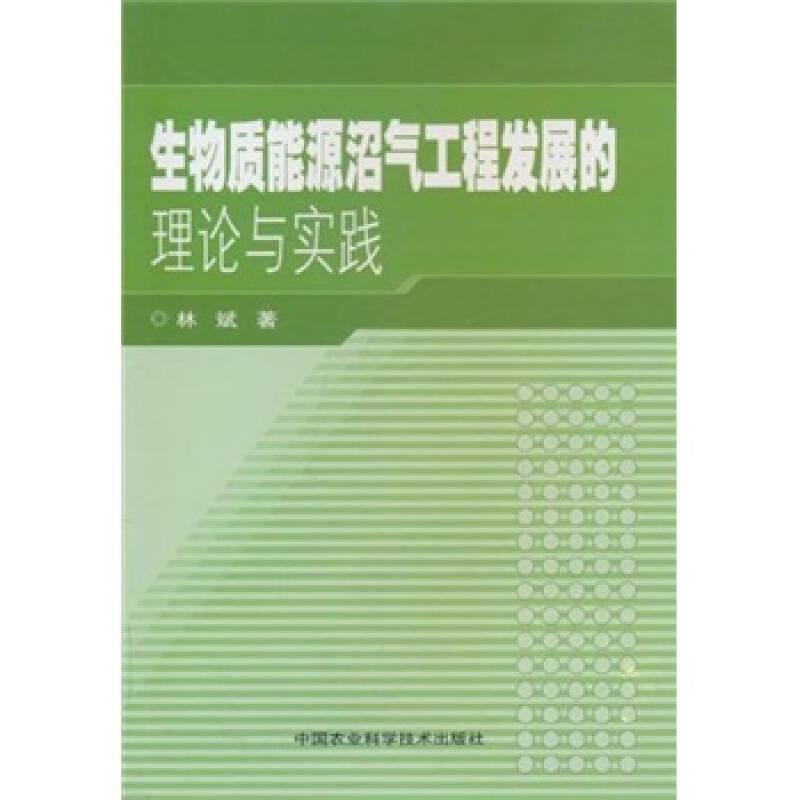 生物质能源沼气工程发展的理论与实践