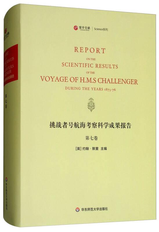 挑战者号航海考察科学成果报告(第7卷 英文版)/寰宇文献Science系列