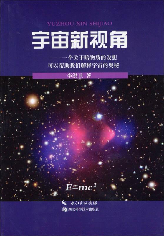 宇宙新视角:一个关于暗物质的设想可以帮助我们解释宇宙的奥秘