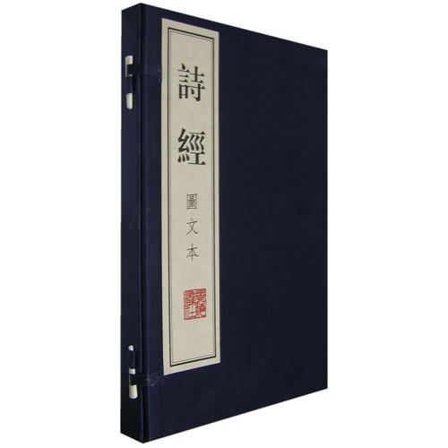诗经:图文本(全两册)