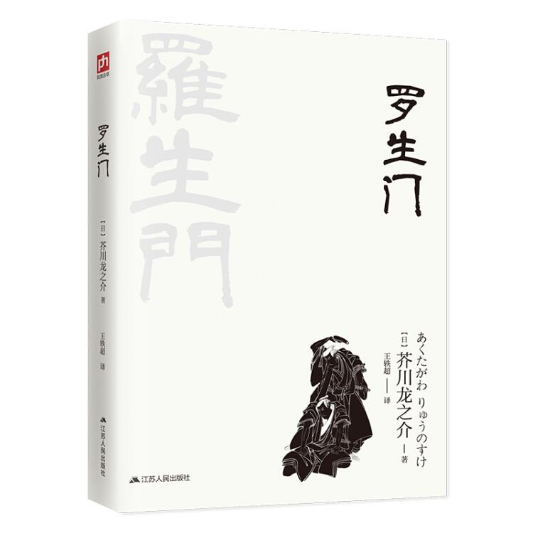 文学名家名著:罗生门(典藏纪念版)