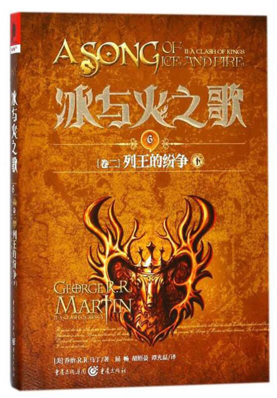 冰与火之歌 冰与火之歌6(卷二)列王的纷争(下)(新版)/(美)乔治.R.R.马丁