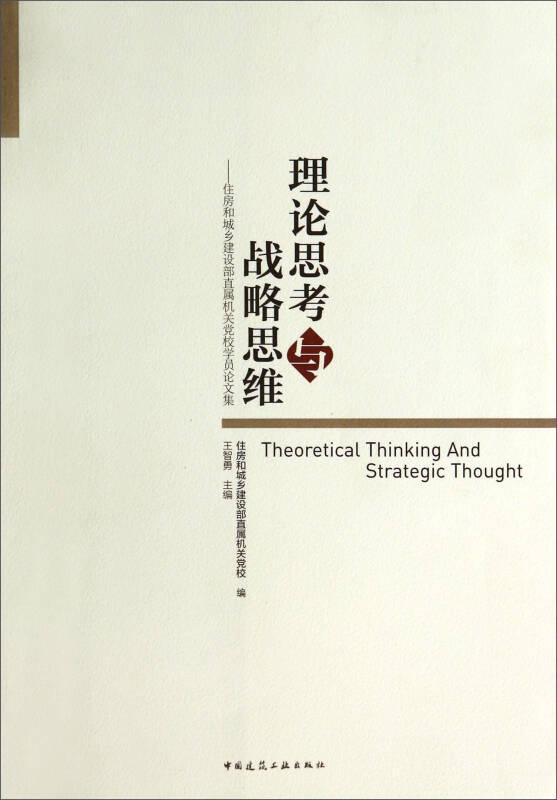 理论思考与战略思维:住房和城乡建设部直属机关党校学员论文集