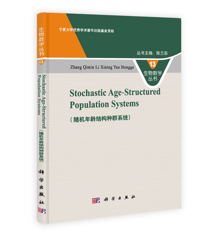 生物数学丛书:随机年龄结构种群系统(英文版)
