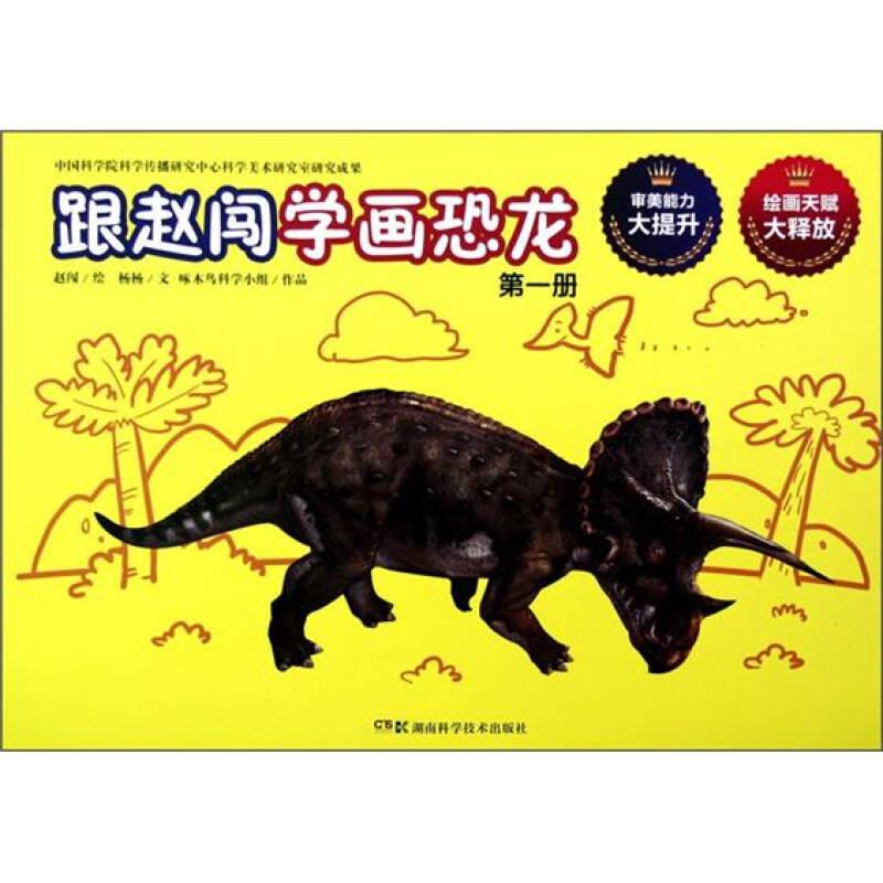 跟赵闯学画恐龙(1)