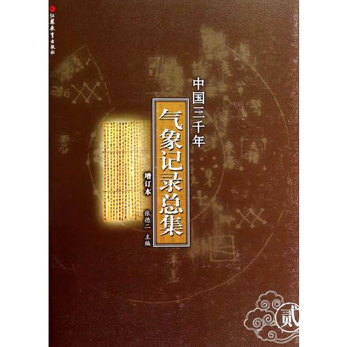 中国三千年气象记录总集