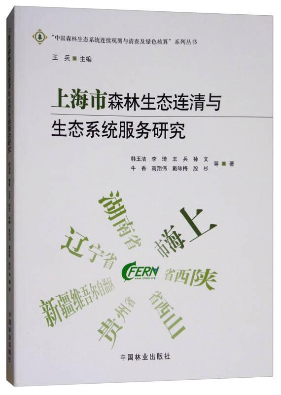 """上海市森林生态连清与生态系统服务研究/""""中国森林生态系统连续观测与清查及绿色核算""""系列丛书"""
