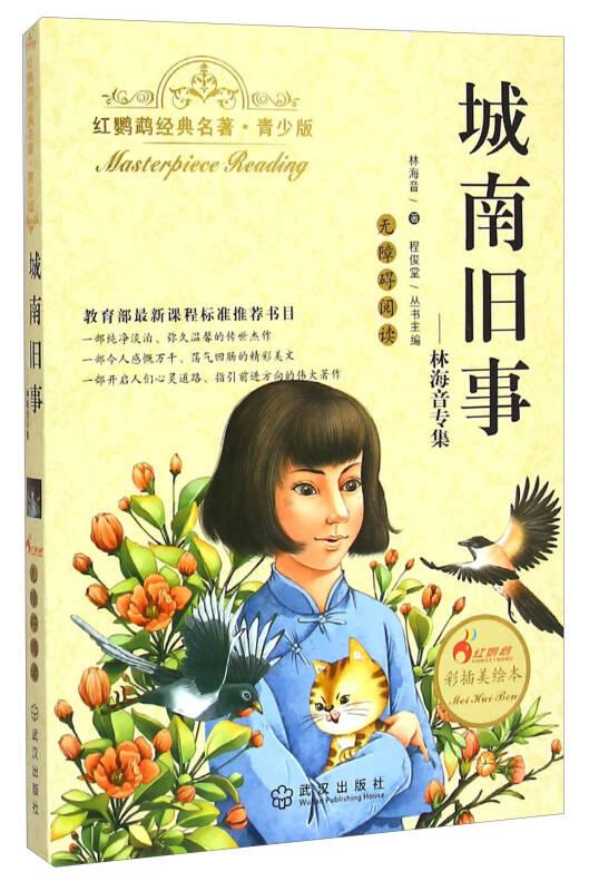 红鹦鹉经典名著·青少版:城南旧事(无障碍阅读)