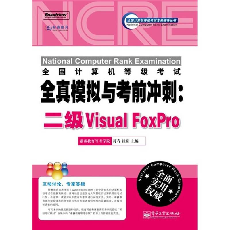 全国计算机等级考试全真模拟与考前冲刺:二级Visual FoxPro