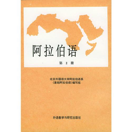 阿拉伯语 第二册