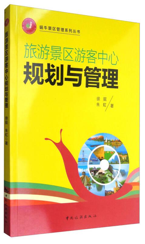 蜗牛景区管理系列丛书:旅游景区游客中心规划与管理