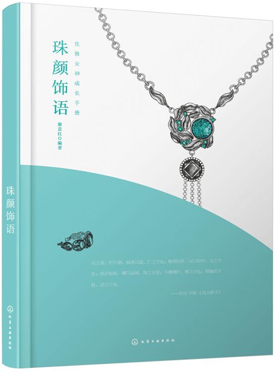 优雅女神成长手册--珠颜饰语