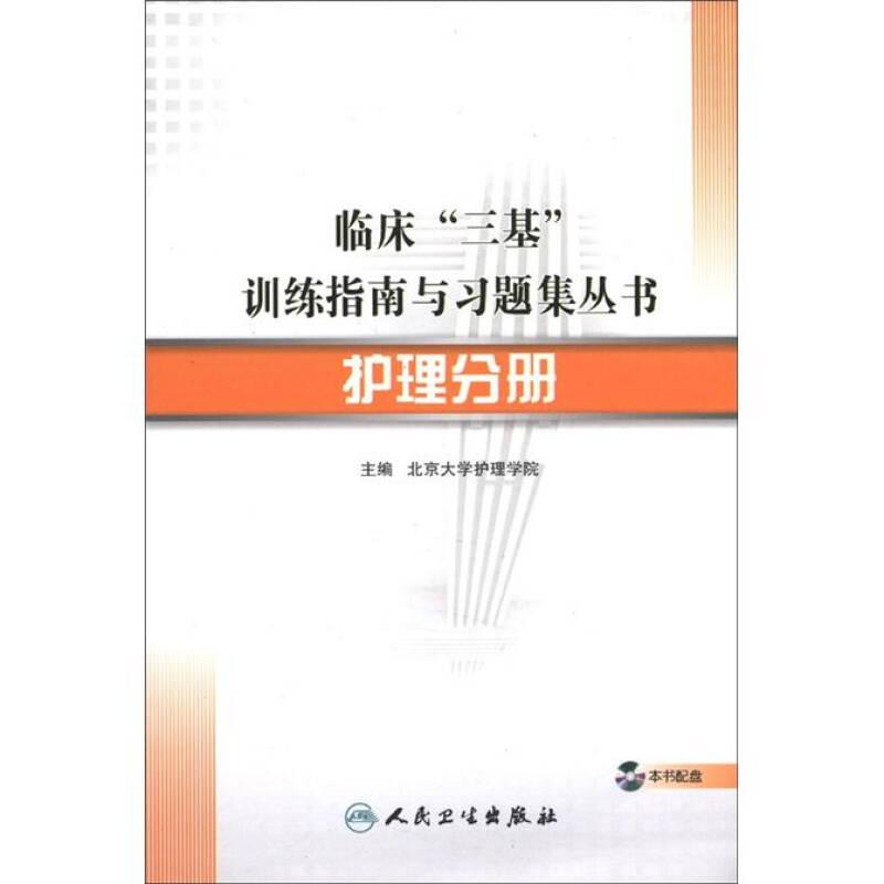 """临床""""三基""""训练指南与习题集丛书-护理分册"""