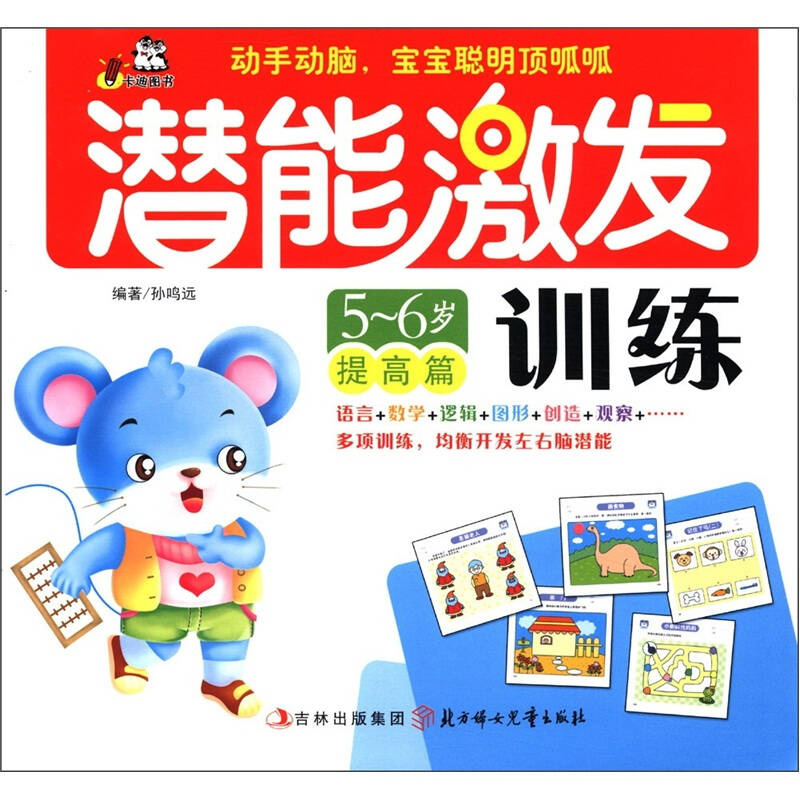 卡迪图书·潜能激发训练(5-6岁)(提高篇)