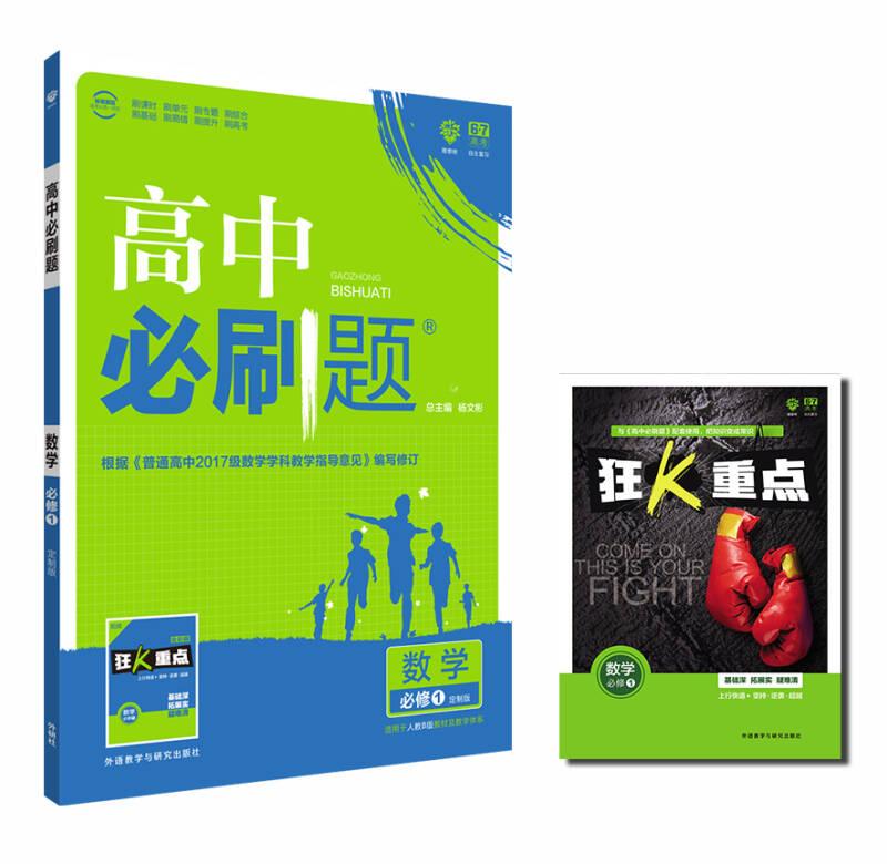 理想树2018版 高中必刷题 数学 人教B版 必修1 适用于北京、天津、山东、海南地区