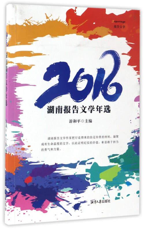 2016湖南报告文学年选