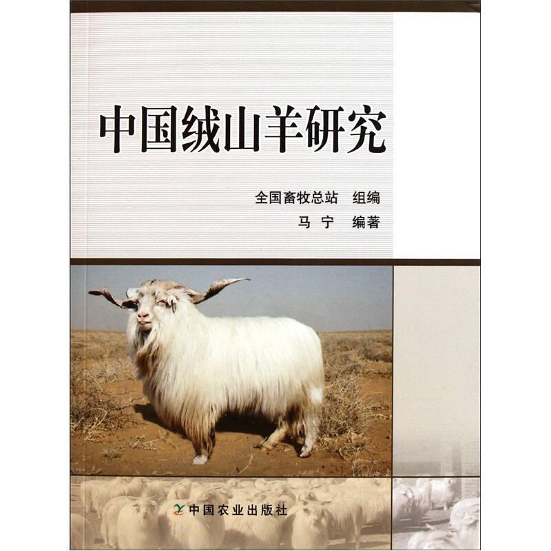 中国绒山羊研究
